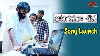 Janasena Chief Pawan Kalyan Launched Aatagadara Siva Song | TeluguOne - TELUGUONE