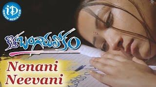 Kotha Bangaru Lokam Movie | Nenani Neevani Video Song | Varun Sandesh, Swetha Basu | Mickey J Meyer - IDREAMMOVIES