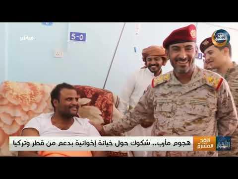 نشرة أخبار الثالثة مساءً   مليشيا الحوثي تعترف رسميا بانتشار كورونا في مناطق سيطرتها (29 مايو)