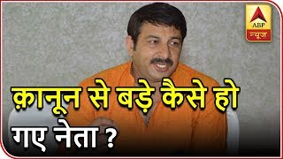 Delhi Sealing: High voltage drama after BJP MP Manoj Tiwari breaks locks of sealed houses - ABPNEWSTV