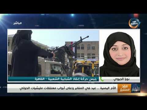 نورا الجروي: كثير من المختطفات في سجون المليشيا الانقلابية بصحبة أطفالهن