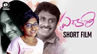 Pranathi Telugu Short Film | Latest Telugu 2018 Short Films | #Pranathi | Khelpedia - YOUTUBE