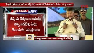 జగన్ కేంద్రానికి లొంగిపోయారు  | CM Chandrababu Comments on KCR and Ys Jagan | CVR News - CVRNEWSOFFICIAL