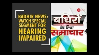 Badhir News: Minor girl gangraped, killed in Uttarkashi; One arrested - ZEENEWS