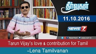 Tarun Vijay's love & contribution for Tamil | Theervugal | News7 Tamil