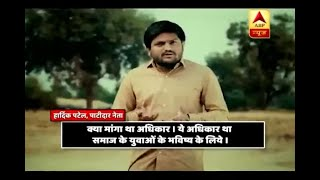 Jan Man Special: Hardik Patel attacks his opponents by releasing his third video himself - ABPNEWSTV