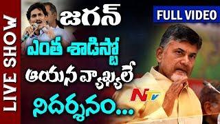 AP CM Chandrababu Naidu Comments on YS Jagan || Live Show Full || NTV - NTVTELUGUHD