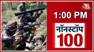 Security Forcs Give Befitting Reply To Pak's Provocation | Nonstop 100 - AAJTAKTV