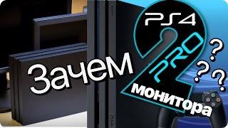 PS4 Pro, консольные про-геймеры и необычный сетап из PlayStation и двух мониторов