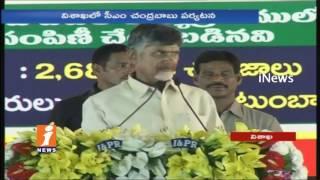 AP CM Chandrababu naidu Speech At Distribution Of Pattas In Visakha | iNews - INEWS