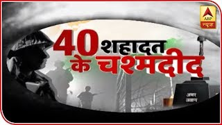 FULL: Eyewitness Narrates Pulwama Attack | ABP News - ABPNEWSTV
