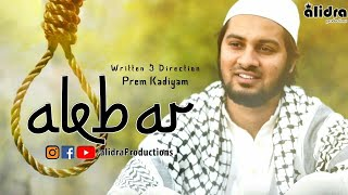 AKBAR Terrorists have a Story Too, Latest Telugu Short Film 2018 | alidra Productions | Prem Kadiyam - YOUTUBE