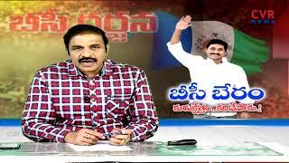 బీసీ బేరం కురుక్షేత్రం.. కరివేపాకు | YSRCP BC Garjana Sabha | YS Jagan Mohan Reddy |AP Politics |CVR - CVRNEWSOFFICIAL