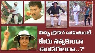 వీళ్ళు క్రికెట్ ఆడుతుంటే.. మీరు నవ్వకుండా ఉండగలరా..? | Back to Back Comedy Scenes | TeluguOne - TELUGUONE