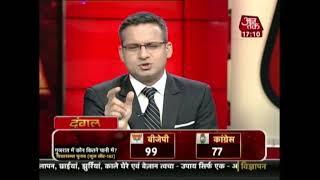 दंगल: गुजरात नगरनिगम चुनाव में 45 सीटों पर कब्ज़ा पाकर BJP के चेहरे पर जीत की मुस्कान - AAJTAKTV