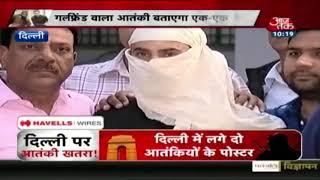 दिल्ली में पकड़ा गया हिज्बुल का आतंकी, SI इम्तियाज की हत्या में था शामिल - AAJTAKTV