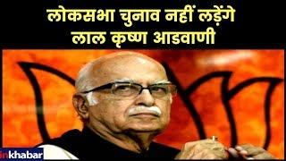 Lal Krishna Advani not to Contest 2019 Lok Sabha Polls; लोकसभा चुनाव नहीं लड़ेंगे लाल कृष्ण आडवाणी - ITVNEWSINDIA