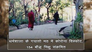 video : Himachal के एक मठ में 154 भिक्षु पाए गए कोरोना पॉजिटिव