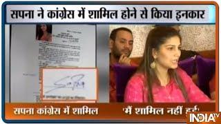 Sapna Chaudhary के Congress में शामिल होने पर बरकरार Suspense - INDIATV