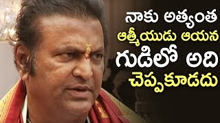 Mohan Babu Speech @ Film Nagar Daiva Sannidhanam Press Meet | TFPC - TFPC