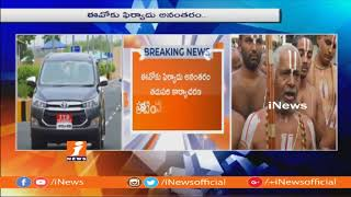 TTD Employees Complaint To EO On Ramana Deekshitulu | Decide To Protest Against Chief priest | iNews - INEWS