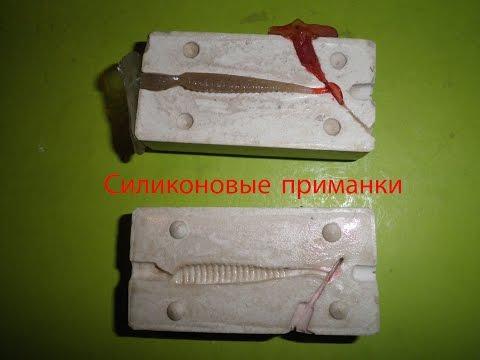силикон для приманок своими руками