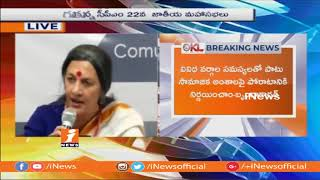 CPM Brinda Karat Speech At CPM 22nd Jatiya Mahasabha | iNews - INEWS