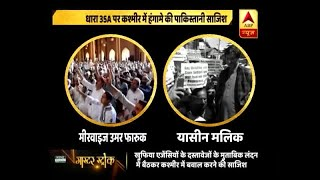 Master Stroke: Know Pakistan's involvement in provoking people in Kashmir over Article 35A - ABPNEWSTV