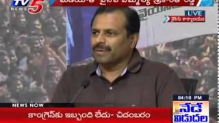 Srikanth Reddy Press Meet over Srisailam Water Disputes  : TV5 News - TV5NEWSCHANNEL