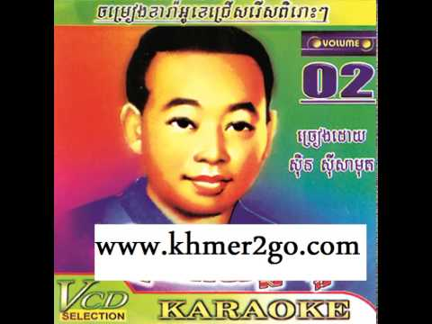 Sin sisamuth khmer song 17 collection