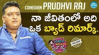 Comedian Prudhvi Raj Exclusive Interview || Saradaga With Swetha Reddy #12 - IDREAMMOVIES