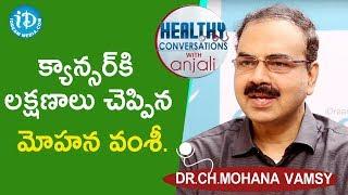 క్యాన్సర్ కి  లక్షణాలు చెప్పిన మోహన వంశీ.-   | Healthy Conversations With Anjali - IDREAMMOVIES