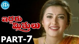 Iddaru Mitrulu Full Movie Part 7 || Chiranjeevi, Ramya Krishnan || Mani Sharma - IDREAMMOVIES