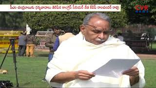 Rahul Gandhi First Signature As PM Will Be For Special Status To AP Says Congress MP KVP l CVR NEWS - CVRNEWSOFFICIAL