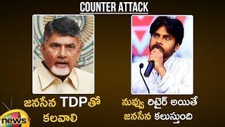 Pawan Kalyan Vs Chandrababu Naidu | PK counter attack on Chandrababu | Mango News - MANGONEWS