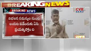 CM Chandrababu Speech at Singapor | CVR News - CVRNEWSOFFICIAL