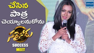 Catherine Tresa Speech @ Sarrainodu Movie Success Meet | TFPC - TFPC