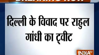 दिल्ली के विवाद पर राहुल गाँधी का ट्वीट, साधा प्रधानमंत्री मोदी पर निशाना - INDIATV
