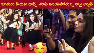 Allu Arjun Cute Kids : Allu Arha & Allu Ayaan Viral Dance Video | Allu Sneha Reddy - RAJSHRITELUGU