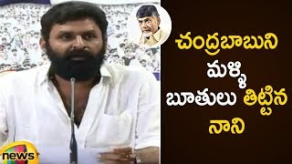 YS Jagan Is The Next CM of AP State Says Kodali Nani | AP Elections 2019 | YCP Updates | Mango News - MANGONEWS