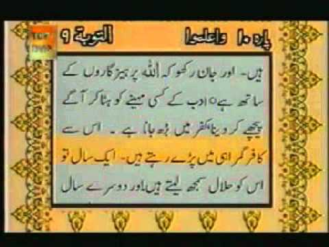 Al Quran Para 10 With Urdu Translation