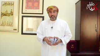 سعادة السيد سعيد بن سلطان البوسعيدي في دقيقة عمانية