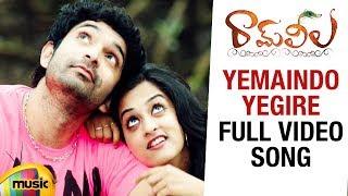 Ram Leela Telugu Movie Songs | Yemaindo Yegire Full Video Song | Nandita | Havish | Mango Music - MANGOMUSIC