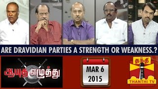 Aayutha Ezhuthu 06-03-2015 Are Dravidian Parties, a Strength or Weakness.? – Thanthi TV Show