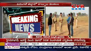 Gun Firing in Jangaon | Thugs Threaten Wine Shop Owner With Gun | Robber Run Over By Cash | CVR News - CVRNEWSOFFICIAL
