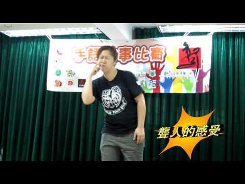 第四屆香港聾人節手語故事比賽1-10手語 Hong Kong Sign Language#1-10 Story Contest