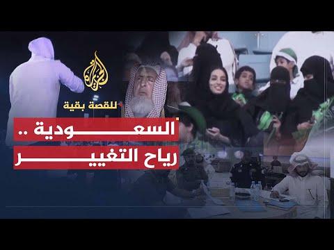 للقصة بقية - رياح التغيير في السعودية
