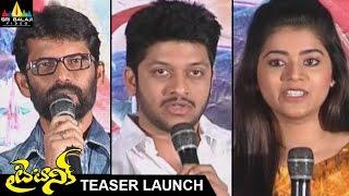 Titanic Antarvedi to Amalapuram Movie Teaser Launch   Prudhviraj, Rajeev, Yamini   Sri Balaji Video - SRIBALAJIMOVIES