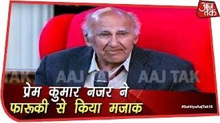 प्रेम कुमार - ग़ालिब ज़िंदा होते तो वो भी अपने कुछ शब्दों का मतलब फ़ारूक़ी साब से पूछते #SahityaAajTak18 - AAJTAKTV