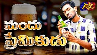 Mandu Premikudu Telugu Short Film 2019 || Directed by Naresh Lakumalla || FY - YOUTUBE